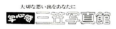 三笠写真館 秋田県大仙市の写真館